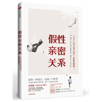 假性亲密关系(pdf+txt+epub+azw3+mobi电子书在线阅读下载)