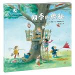 WANT TO KNOW科普图画书系列:四季的奥秘(在问答中探索世间万物,在游戏中认知奇妙世界)
