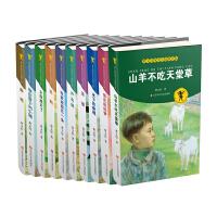 曹文轩纯美小说拼音版(套装共10册)