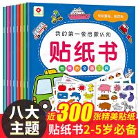 全套8册我的第一套启蒙认知贴纸书2-4-5-6岁 反复贴贴画宝宝神奇贴图书邦臣小红花0-3岁幼儿全脑开发儿童益智游戏书