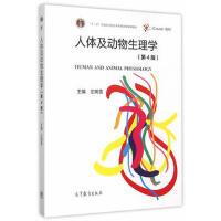 全新正版人体及动物生理学(第4版) 左明雪 9787040417913 高等教育出版社