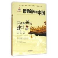 阅读*美的建筑/博物馆里的中国