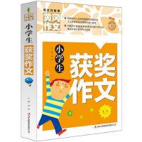小学生黄冈作文小学生获奖作文 同步作文 1-3-4-5-6年级 获奖作文书三四五六年级作文 7-8-9-10-12岁