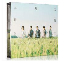 原装正版 五月天新专辑 自传 作品9号 唱片CD+写真歌词本 第九张专辑 音乐CD 车载