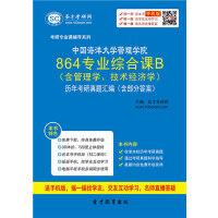 2021年中国海洋大学管理学院864专业综合课B(含管理学、技术经济学)历年考研真题汇编(含部分答案)/本资料为考研全