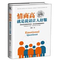 【正版二手书9成新左右】情商高就是说话让人舒服(白金版 刘颖 研究出版社