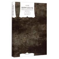 【二手旧书9成新】文学名著译文经典:德国黑啤与百慕大洋葱约翰