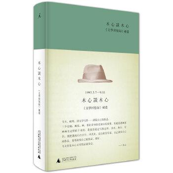木心谈木心:《文学回忆录》补遗(pdf+txt+epub+azw3+mobi电子书在线阅读下载)
