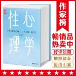 性心理学(风靡全球!畅销85年!一部关于性心理的百科全书!与《梦的解析》并称为心理学两大里程碑式巨著!)作家榜经典出品