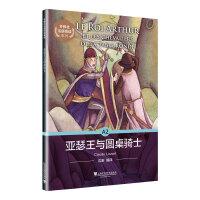 外教社法语悦读系列:亚瑟王与圆桌骑士