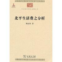 北平生活费之分析(中华现代学术名著) 陶孟和 著 商务印书馆