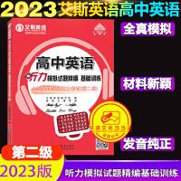 艾斯英语高中英语听力模拟试题精编基础训练全国英语等级听力考试(第二级)2022版