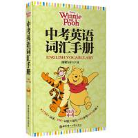 迪士尼.中考英语词汇手册(维尼版)(附赠MP3下载)