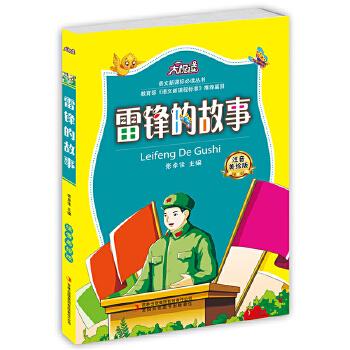 雷锋的故事(大悦读注音版)系列