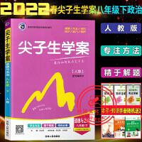 尖子生学案八年级下册道德与法治初中政治人教版2020版