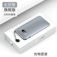 超薄充电宝10000毫安带线 小巧大容量迷你便携冲苹果小米华为手机