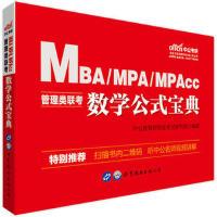 MBA管理类联考中公2020MBA MPA MPAcc管理类联考数学公式宝典