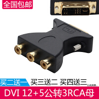 DVI12+5公输出转3RCA母转接头一分三莲花母AV输入