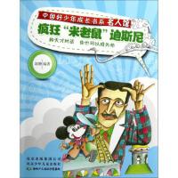 疯狂米老鼠迪斯尼 赵静 北京少年儿童出版社 9787530132012