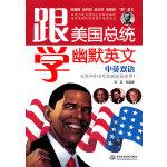 跟美国总统学幽默英文