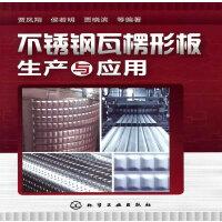 不锈钢瓦楞形板生产与应用