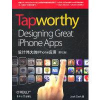 Tapworthy:设计伟大的iPhone应用(影印版)