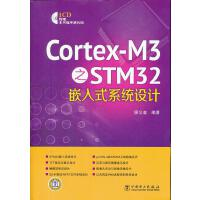 Cortex-M3之STM32嵌入式系统设计