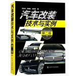 汽车改装技术与实例(第二版)(汽车发烧友的良师益友)