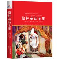 格林童话全集(经典插图版):中小学生必读丛书