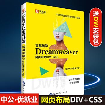 中公实用Web前端开发零基础学Dreamweaver 当当自营?web零基础学·扫书内二维码-听课程讲解 详见图书封底