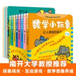 《数学小玩家》套装全8册(8大基础数学概念+50处立体互动机关+8个悬疑侦探故事+10个互动游戏卡)