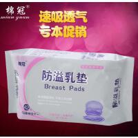 棉冠 防溢乳垫一次性乳垫产后42片装一次性乳溢垫隔奶垫产后用品