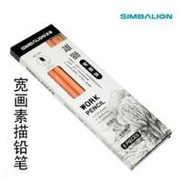 台湾雄狮宽画笔 素描美术铅笔 扁头木工铅笔 考试铅笔