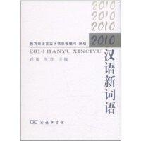 2010汉语新词语 商务印书馆
