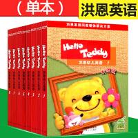 现货Hello Teddy洪恩幼儿英语1教材版册升级版1册幼儿用书本活动手册+1张软件光盘(DVD适用)+1套单词图卡