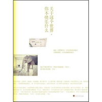 【正版二手书9成新左右】关于这个世界,你不快乐什么 十二,张佳玮 武汉大学出版社