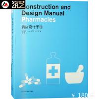 药店设计手册 德国专家编辑 药店室内设计准则与案例分析 室内设计书籍