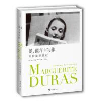 【二手旧书8成新】爱,谎言与写作:杜拉斯影像记 [法] 蕾蒂西娅・塞纳克,黄荭 9787562481423 重庆大学出