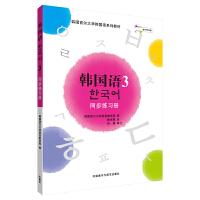 韩国语(3)(同步练习册)(配MP3)(17新)