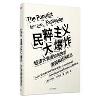 见识城邦・见识丛书24:民粹主义大爆炸
