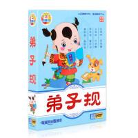正版幼儿童中国传统国学启蒙早教弟子规高清DVD教学视频光盘碟片