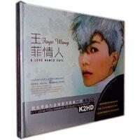 原装正版星文唱片 王菲 菲情人 K2HD 黑胶 2CD精包装汽车音乐CD