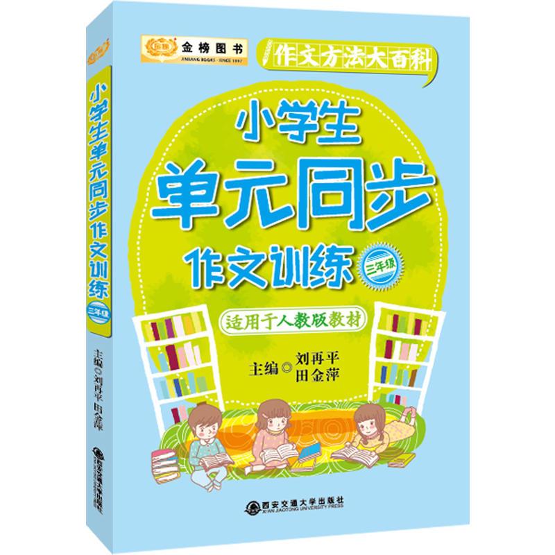 金榜图书小学生作文方法大百科单元同步作文训练三年级(适应于人教版教材)