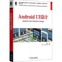 【二手书8成新】Android UI设计 李维勇,杜亚杰,张以利,陈宇 机械工业出版社
