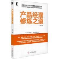 【二手书8成新】产品经理修炼之道 费杰 机械工业出版社