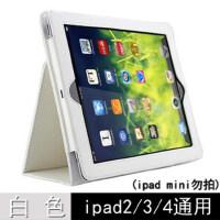 苹果ipad4保护套网红全包边ipad3创意支架皮套老款ipad2纯色防摔A1458