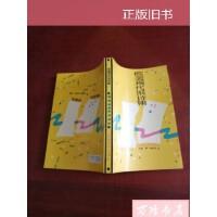 【二手旧书8成新】欧美现代派诗集 /冬森 中国青年出版社
