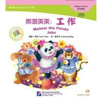 熊猫美美:工作(含1CDROM) 中文小书架