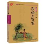 书声琅琅 国学诵读本 宋词三百首 学生版 中华传统文化推荐读物