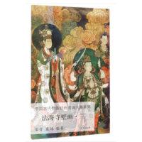 中国古代壁画经典高清大图系列・法海寺壁画・三